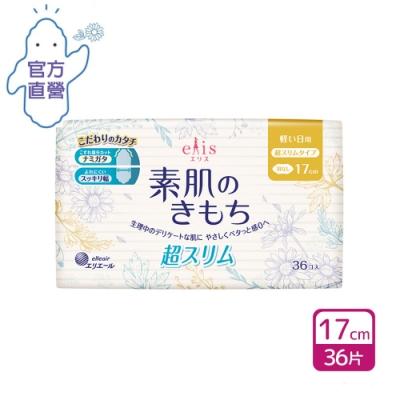 [滿199折20] 日本大王elis愛麗思清爽零感日用超薄衛生棉 17cm(36片/包)