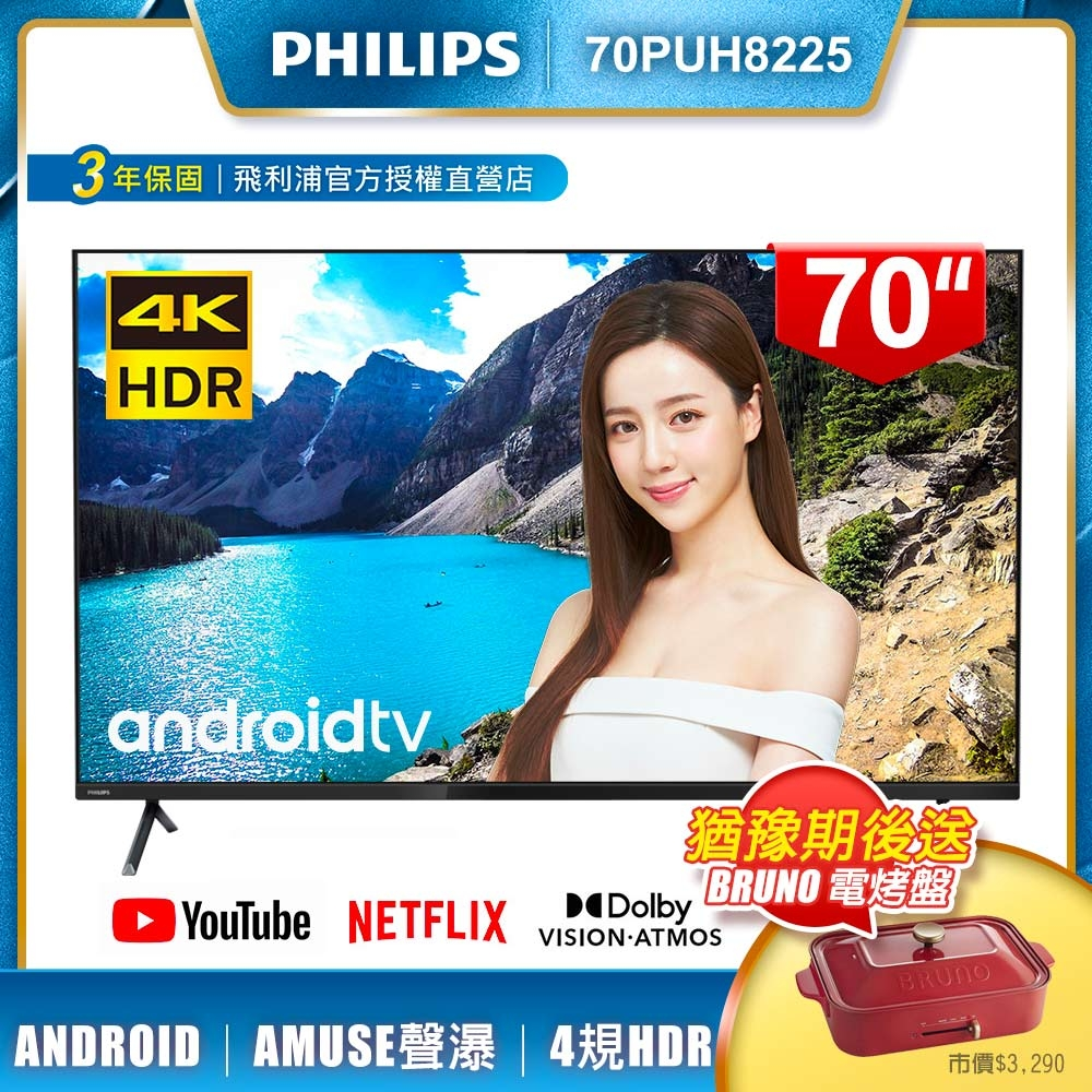 PHILIPS飛利浦 70吋4K android聯網液晶顯示器+視訊盒70PUH8225