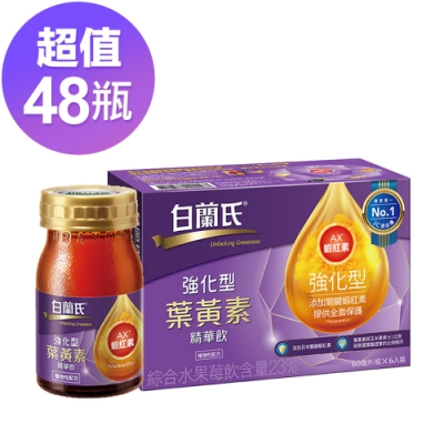 白蘭氏 強化型葉黃素精華飲48入(60ml)