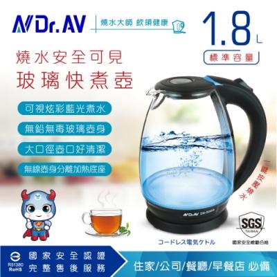 Dr.AV 聖岡 N Dr.AV DK-800G藍光玻璃快煮壺/電茶壼/泡茶壺
