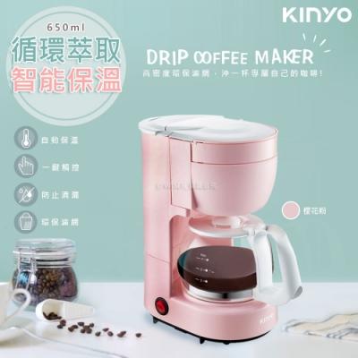 KINYO 馬卡龍美式滴漏式咖啡機(CMH-7530PI甜美粉)濃香4杯