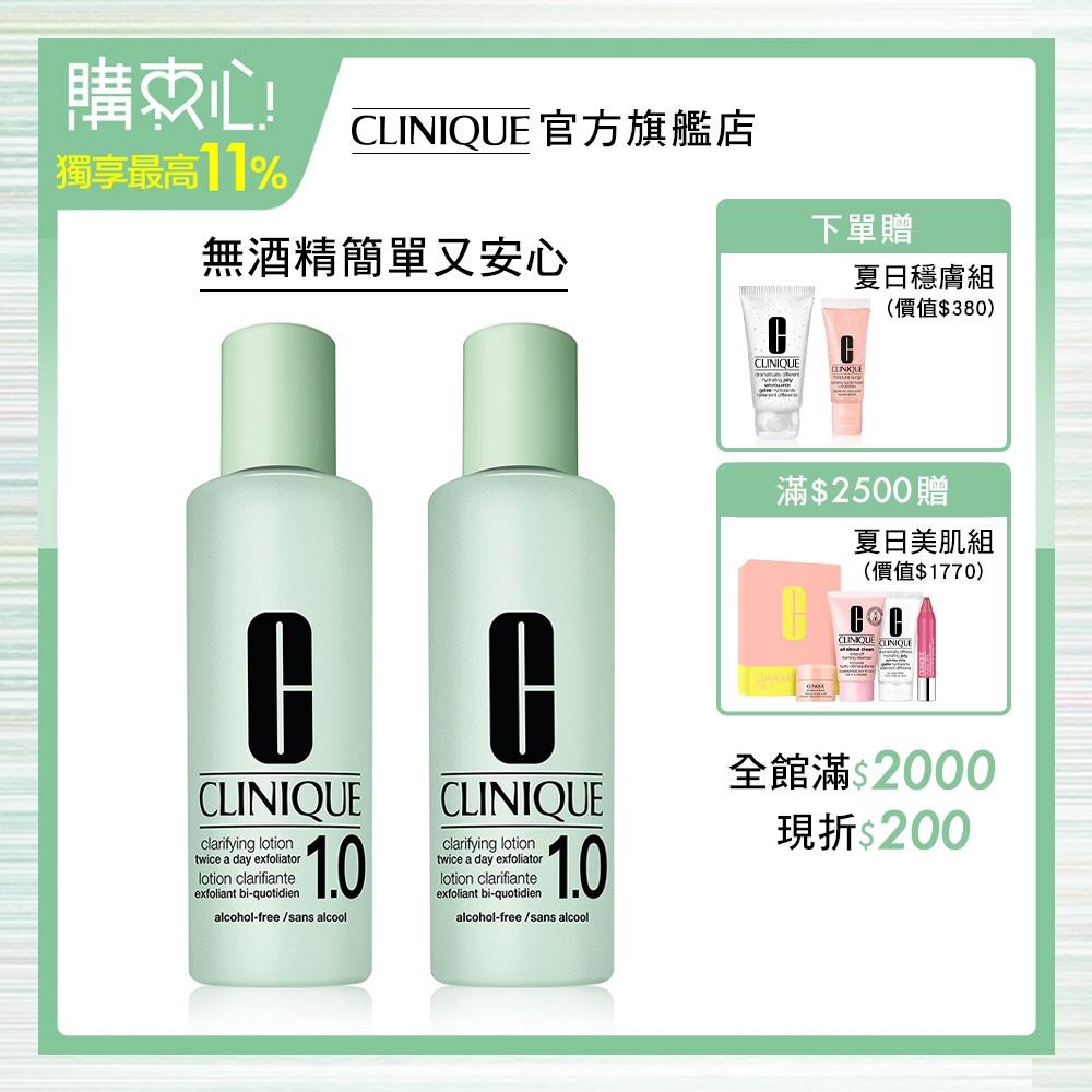 【官方直營】CLINIQUE 倩碧 敏感肌粉刺光光組