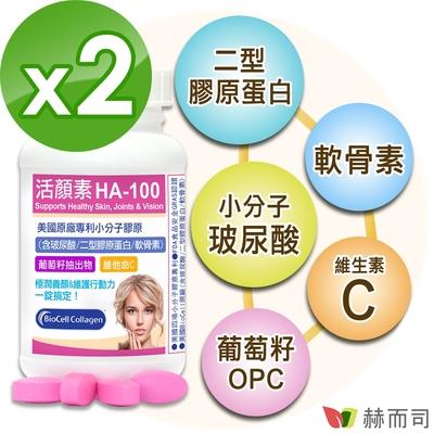 赫而司 活顏素HA-100(60錠*2罐)美國BioCell專利小分子口服玻尿酸+膠原蛋白+軟骨素防潮膜衣錠