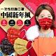 拋棄式成人口罩 農曆新年系列(50入/包) product thumbnail 1