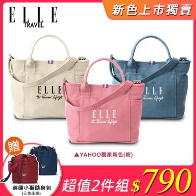 [新色首賣] ELLE 法式極簡帆布手提/斜背托特包(多色任選)