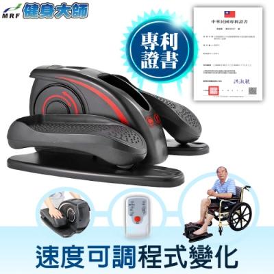 健身大師-未來者專利型電動健步機(循環踏步機/坐走機/復健機)