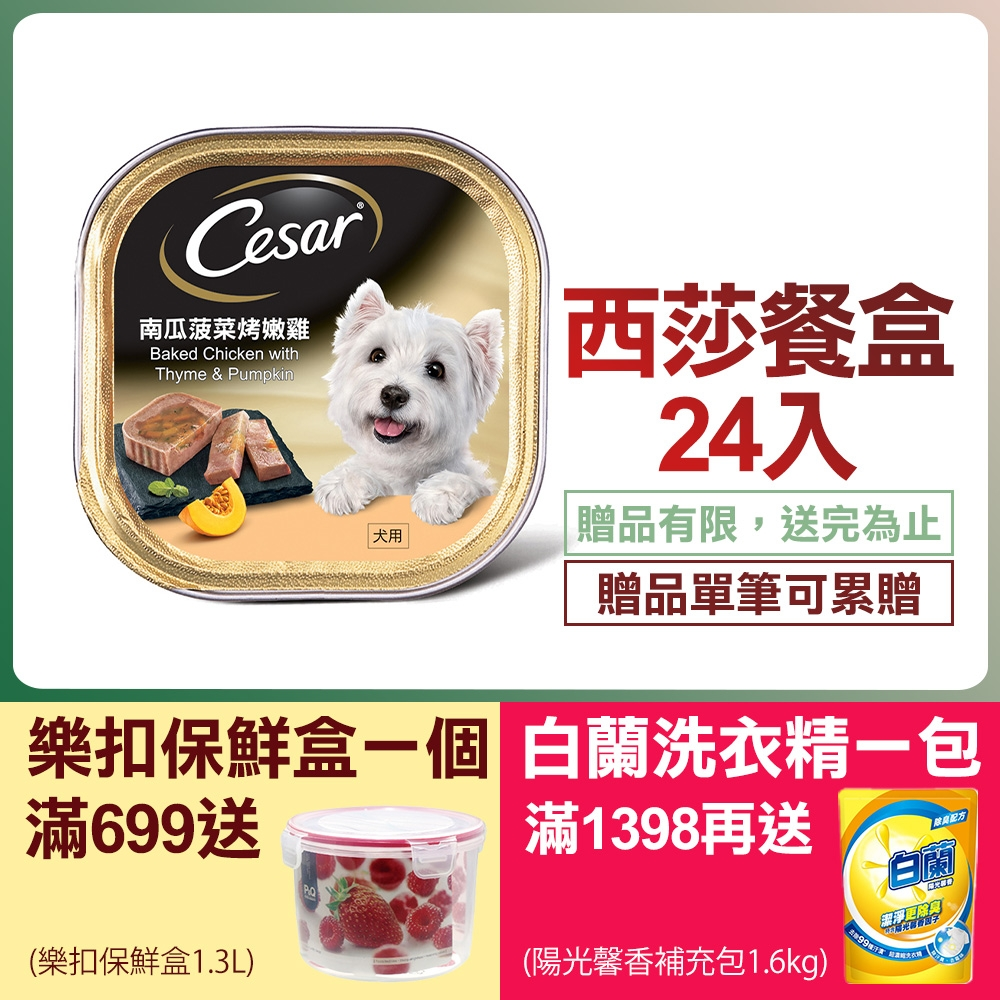 西莎 南瓜菠菜烤嫩雞餐盒(100g*24入)