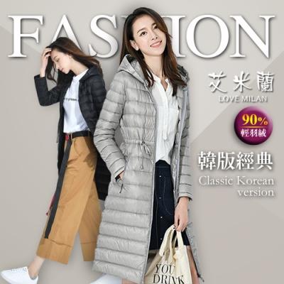 [時時樂]艾米蘭-韓版經典90%輕羽絨修身保暖連帽大衣-4色任選(M-3XL)
