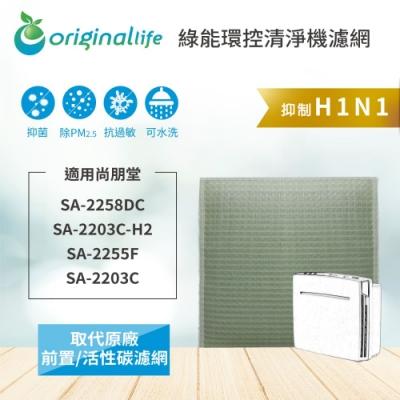 Original Life適用尚朋堂:SA-2258DC 可水洗清淨型 空氣清淨機濾網