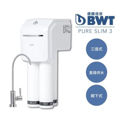 [買就送] BWT德國倍世 PURE SLIM生飲水淨水器 SLIM 3