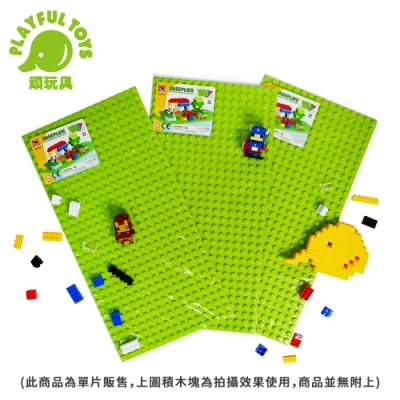 Playful Toys 頑玩具 大顆粒積木底板 (知名品牌積木相容)