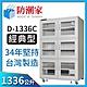 防潮家1360公升大型電子防潮箱(D-1336C) product thumbnail 1