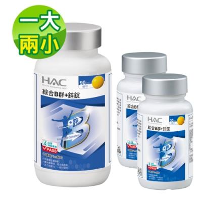 【永信HAC】 綜合B群+鋅錠 (90錠/瓶+30錠X2瓶;共150天份)