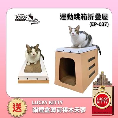 iCat 寵喵樂-組合式造型貓抓屋-貓咪運動跳箱 (EP-037) (買就送iCat寵喵樂-LUCKY KITTY 貓煙盒薄荷棒木天蓼 40g*1盒)