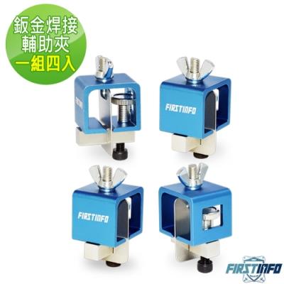良匠工具 鈑金焊接夾/前置輔助器/固定定位器(4個一組) 焊接表面對齊好幫手 台製有保固.