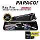 PAPAGO! Ray Pro頂級旗艦星光 SONY STARVIS 電子後視鏡行車紀錄器 送64G product thumbnail 1