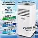 【SONGEN松井】WiFi遠端智控負離子移動式冷氣9000BTU/移動空調(SG-A708C) product thumbnail 1