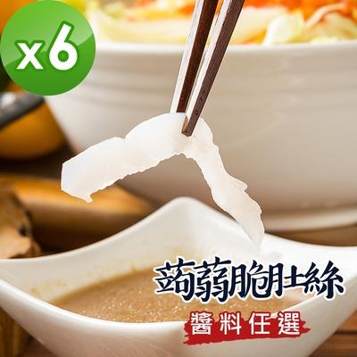 樂活e棧 低卡蒟蒻系列-蒟蒻脆肚絲+醬(任選)(共6盒)