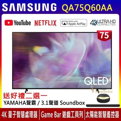 三星 75吋 4K QLED量子連網液晶電視