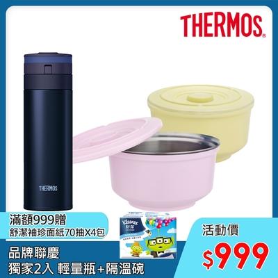 [送隔溫碗] THERMOS膳魔師 超輕量自動上鎖不鏽鋼真空保溫瓶0.35L(JNS-350-BK)