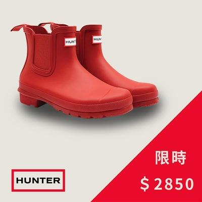 (時時樂限定)HUNTER - 女鞋 - Original新版切爾西霧面踝靴 - 紅