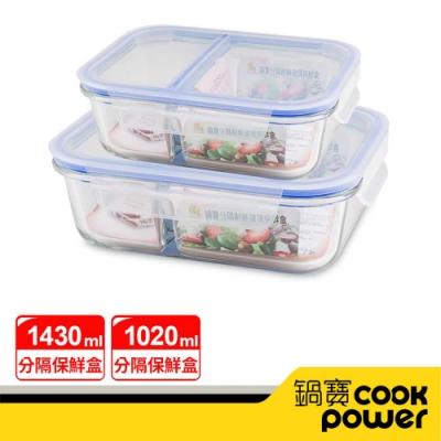 【CookPower鍋寶】大尺寸耐熱分隔玻璃保鮮盒2件組 EO-BVG10211431
