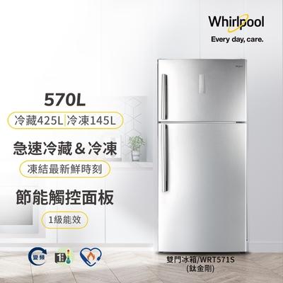 Whirlpool惠而浦 570公升 上下門冰箱 WRT571S