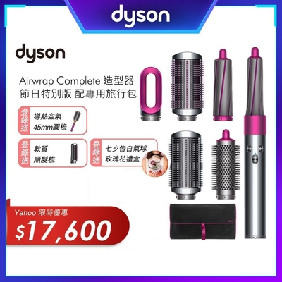 Dyson HS01 Airwrap Complete 造型器全配組(節日特別版 配專用旅行包)