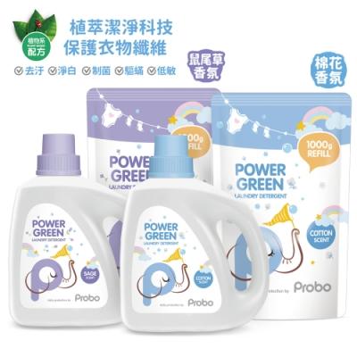 【博寶兒】Power Green 溫和植萃低敏驅蟎洗衣精優惠組 (1罐+1包) (棉花香/鼠尾草香 任選)