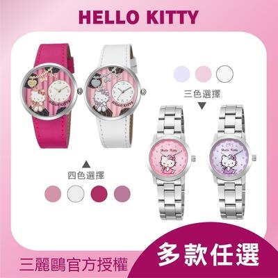 [時時樂限定]HELLO KITTY 送禮首選 凱蒂貓手錶 -多款任選