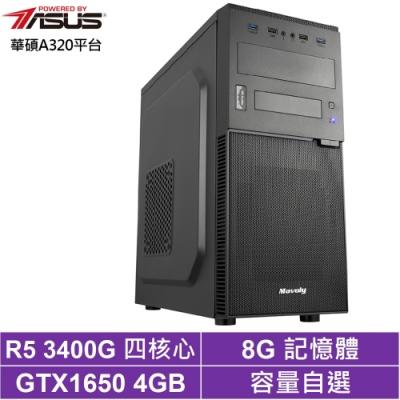 華碩A320平台[御林狂戰]R5四核GTX1650獨顯電腦