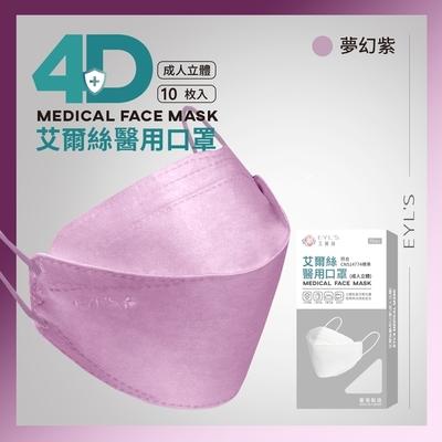 EYL S 艾爾絲 4D立體醫用口罩 KF94 成人款-夢幻紫1盒入(10入/盒)