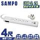 SAMPO聲寶單切5座3孔4尺3.1A雙USB延長線(1.2M) -台灣製造 EL-U15R4U3 product thumbnail 1
