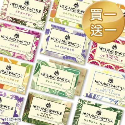買1送1★H&W英倫薇朶 精油香氛明星皂120g