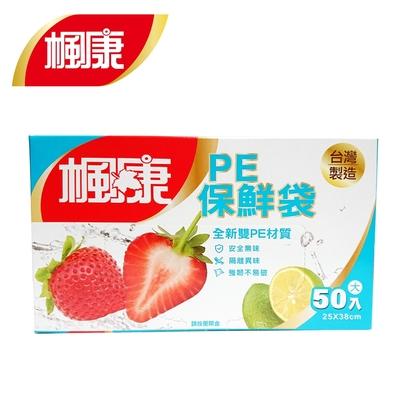 楓康 PE保鮮袋 大(50入/25x38cm)