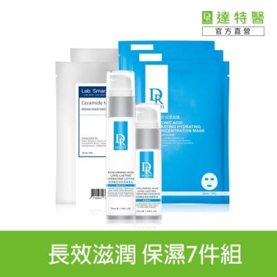 Dr.Hsieh 玻尿酸輕爽保濕7件組
