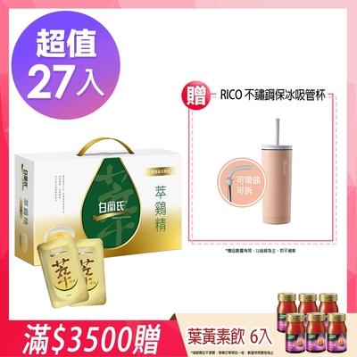 白蘭氏 萃鷄精-膠原蛋白菁萃(50ml/9入) x3盒
