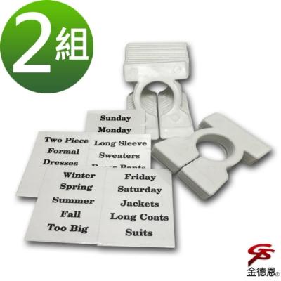金德恩 2組衣物衣架分類標示夾20個/組 (附23張示別貼紙)