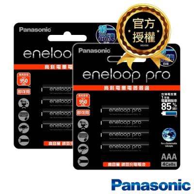 ▼限量贈送原廠電池盒▼ Panasonic eneloop 低自放電4號鎳氫充電電池#8入(BK4HCCE4BTWx2)