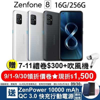 ASUS Zenfone 8 ZS590KS 5G (16G/256G) 5.9吋 智慧型手機