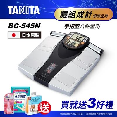日本TANITA十合一8點式體組成計BC-545N(日本製)-台灣公司貨