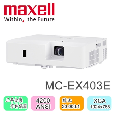 maxell 投影機-MC-EX403E