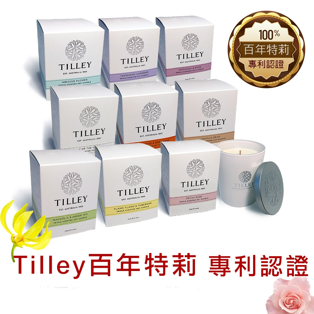 Tilley百年特莉 多款香氛大豆蠟燭任選六個(240gx6)