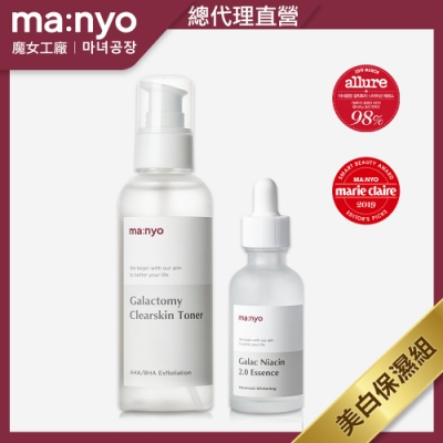 【Ma:nyo魔女工廠】酵母美白保濕精華組 50ml+150ml