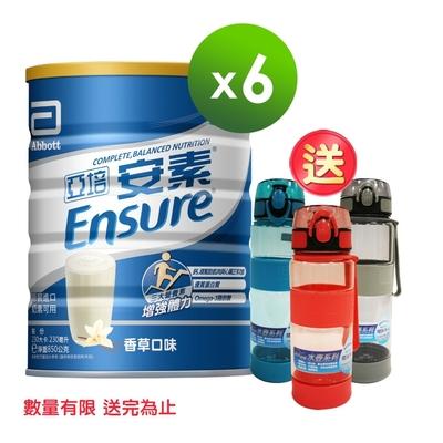 亞培 安素優能基粉狀配方香草口味(850g x3入)x2組