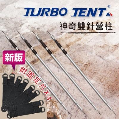 【Turbo Tent】 320cm雙針營柱
