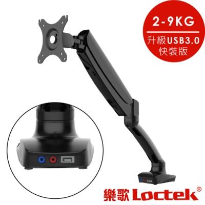 樂歌Loctek 人體工學 電腦螢幕支架 USB3.0新升級快裝版 DLB502-HM