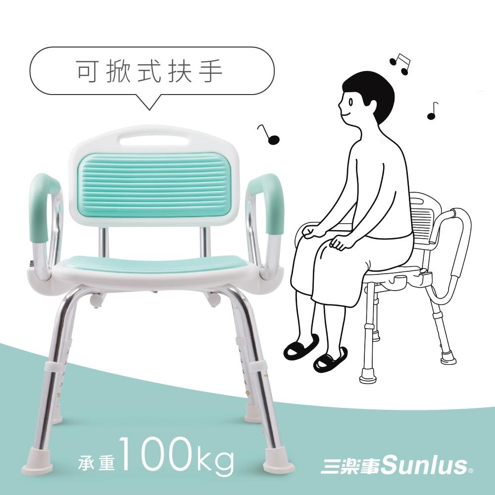 【Sunlus三樂事】扶手收折軟墊洗澡安全椅