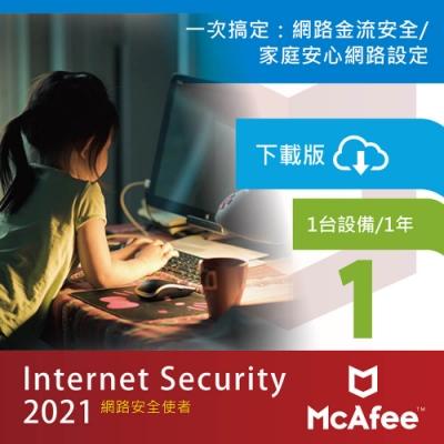 McAfee Internet Security 2021網路安全使者1台1年