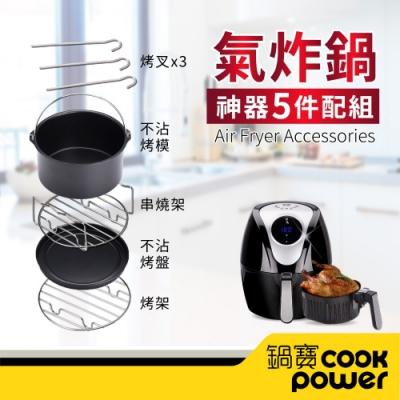 【CookPower鍋寶】氣炸鍋配件超值4件組-適用4.5L以上氣炸鍋
